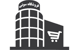 فروشگاه مرکزی سونی