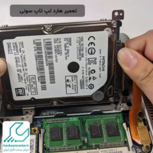 تعمیر هارد لپ تاپ سونی