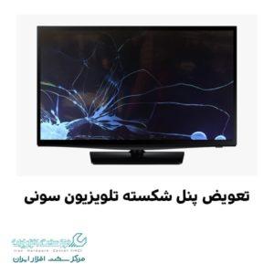 تعویض پنل شکسته تلویزیون سونی - Sony