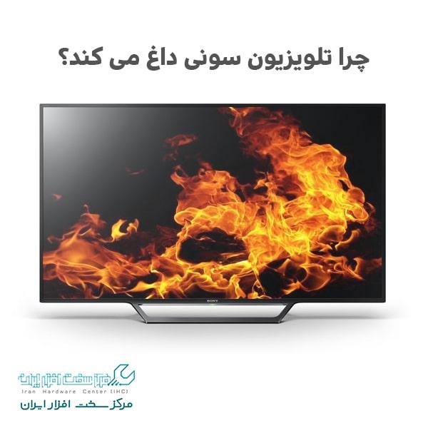 داغ شدن تلویزیون سونی - sony