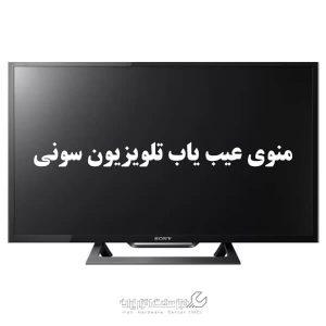 منوی عیب یاب تلویزیون سونی چیست؟