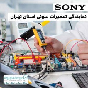 نمایندگی تعمیرات سونی استان تهران