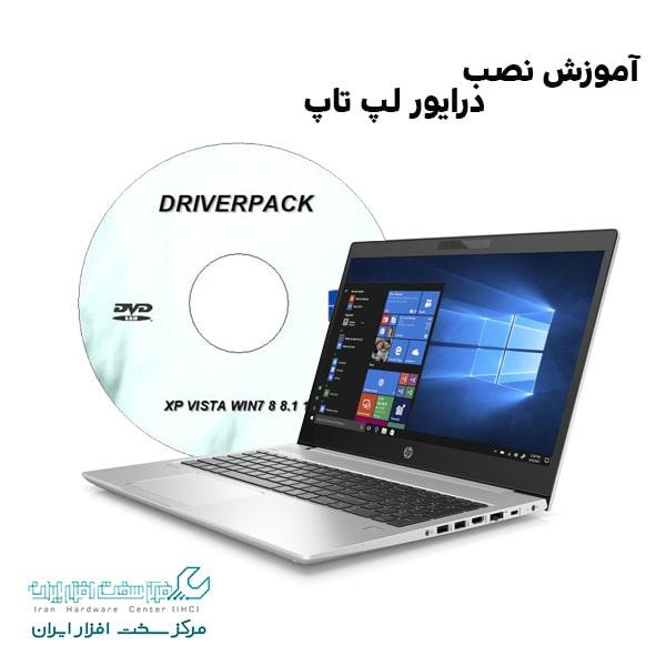 نصب درایور لپ تاپ