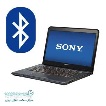 بلوتوث لپ تاپ سونی