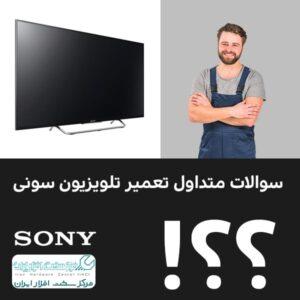 سوالات متداول تعمیرات تلویزیون سونی