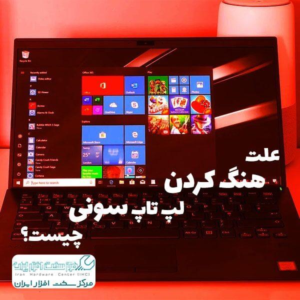 هنگ کردن لپ تاپ سونی