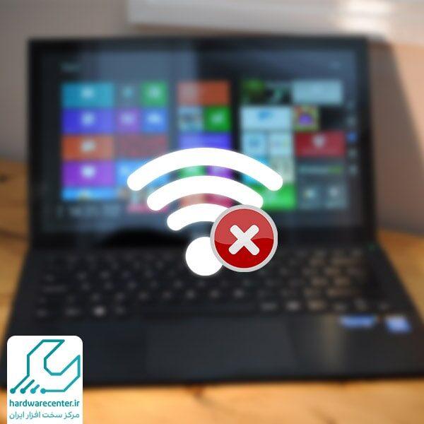 وصل نشدن وای فای لپ تاپ