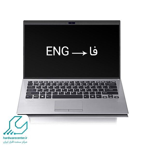 فارسی کردن کیبورد لپ تاپ