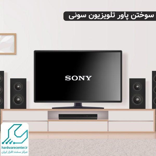 سوختن پاور تلویزیون سونی
